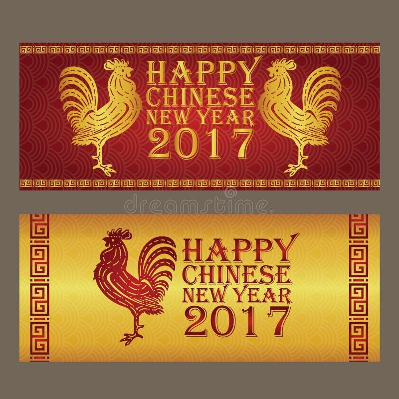 Nouvelle année chinoise heureuse 2017 l'année de la bannière et de la carte de poulet image libre de droits