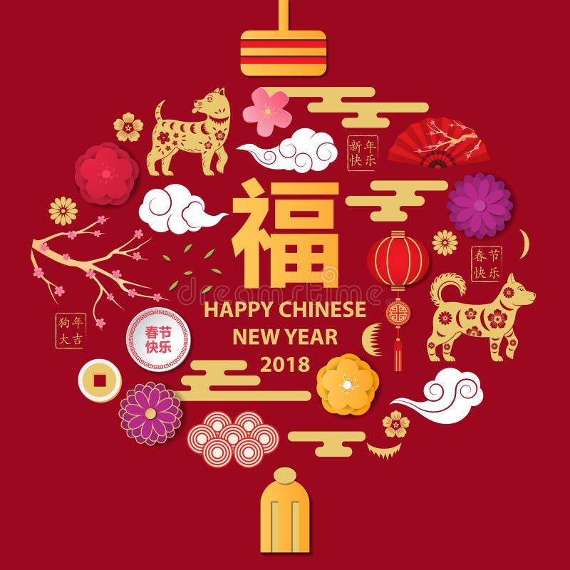 Nouvelle année chinoise heureuse 2018 Un ensemble d'éléments sous forme d'a illustration de vecteur