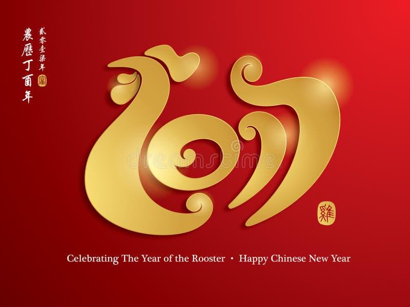 Nouvelle année chinoise 2017 L'année du coq illustration de vecteur