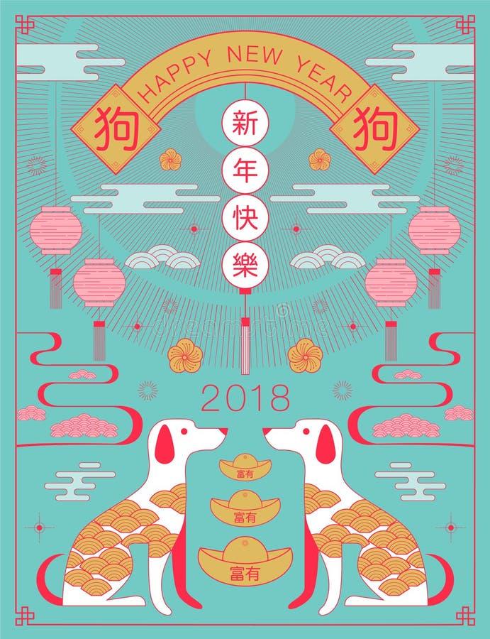 Nouvelle année chinoise, 2018, salutations, calendrier, année du chien, illustration libre de droits