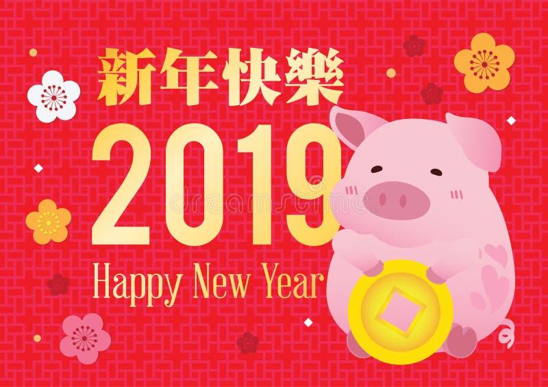 Nouvelle année 2019 de porc chinois heureux illustration libre de droits