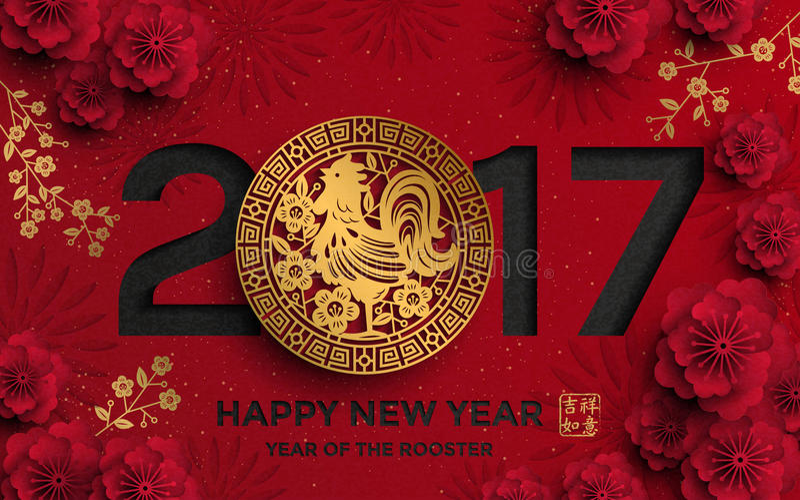 2017 nouvelles années chinoises illustration stock