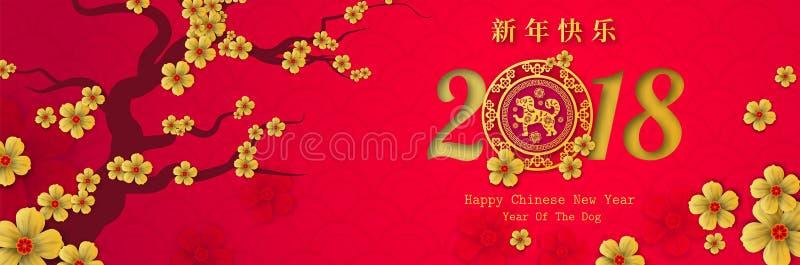 2018 nouvelles années chinoises heureuses, année du chien 2018 image stock