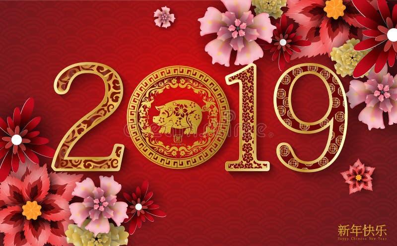 2019 nouvelles années chinoises heureuses des caractères de porc signifient le vecteur De illustration libre de droits