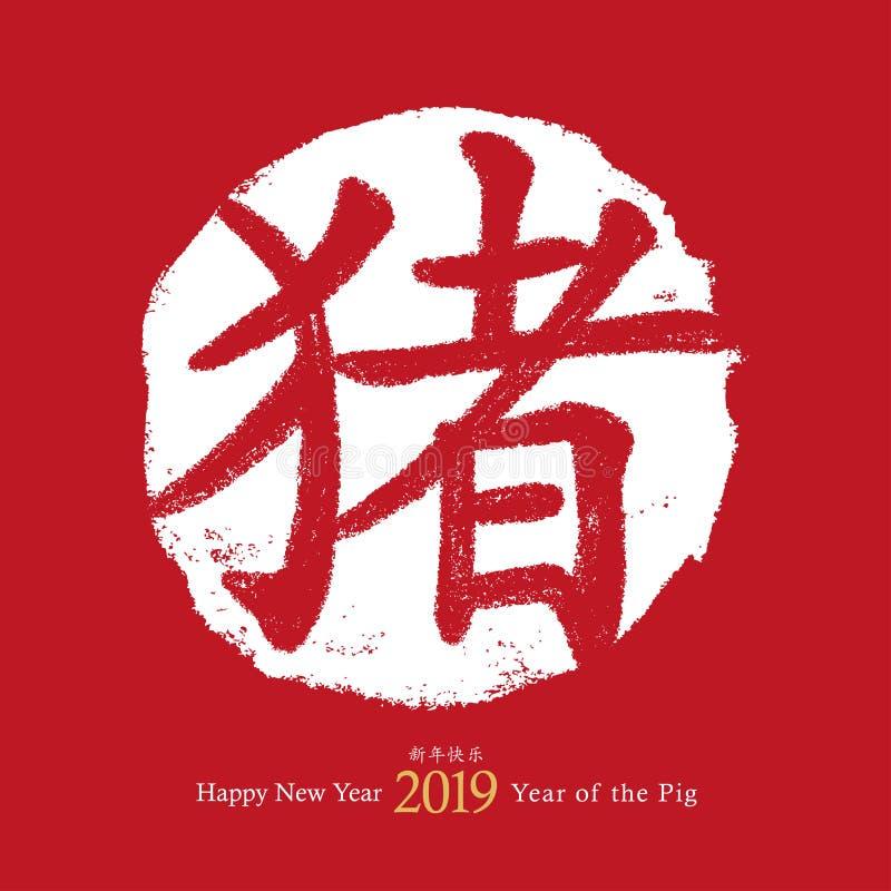 2019 nouvelles années lunaires chinoises du porc Design de carte de vecteur Timbre rouge tiré par la main Symbole chinois de porc illustration stock