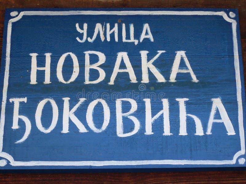 ` Novak Djokovic-straat` plaat stock afbeeldingen