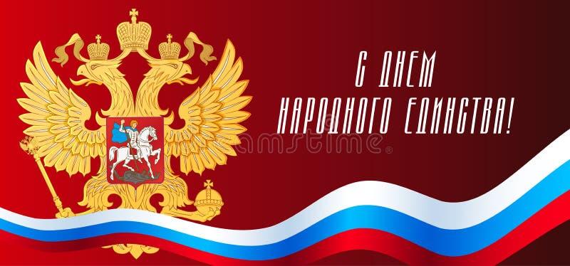 4 november Nationell enighetdag i Ryssland Ryssland Främre kort för mall, flaer, baner, design Lycklig nationell enighetdag royaltyfri illustrationer
