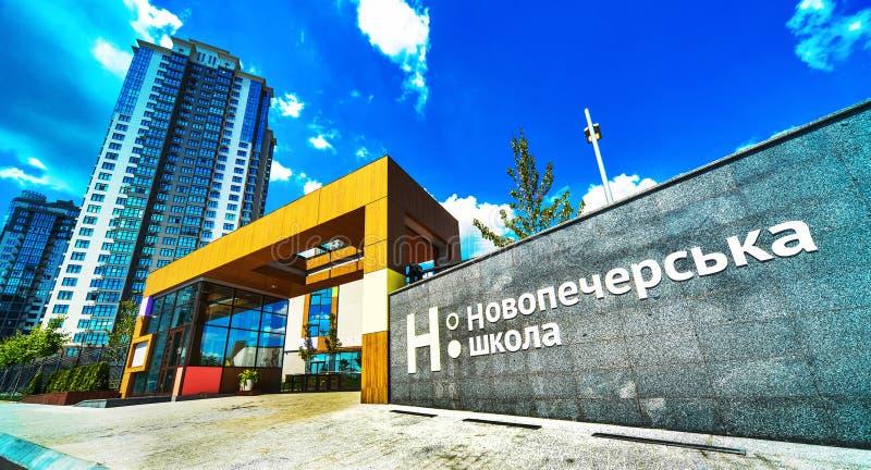 NOVOPECHERSKAYA-SCHULE stockfotografie