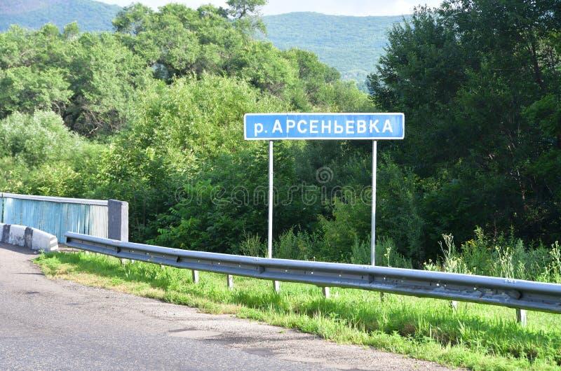 Novovarvarovka, Anuchinsky-Bezirk, Primorsky-Region, Russland, August, 28, 2018 Verkehrsschild 'R Arsenievka 'im Sommer vor Th stockfotografie