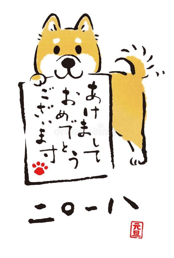 Nowego Roku ` s karta 2018, rok pies, Shiba Inu ilustracja wektor