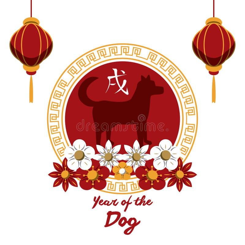Nowy chiński rok 2018 ilustracja wektor