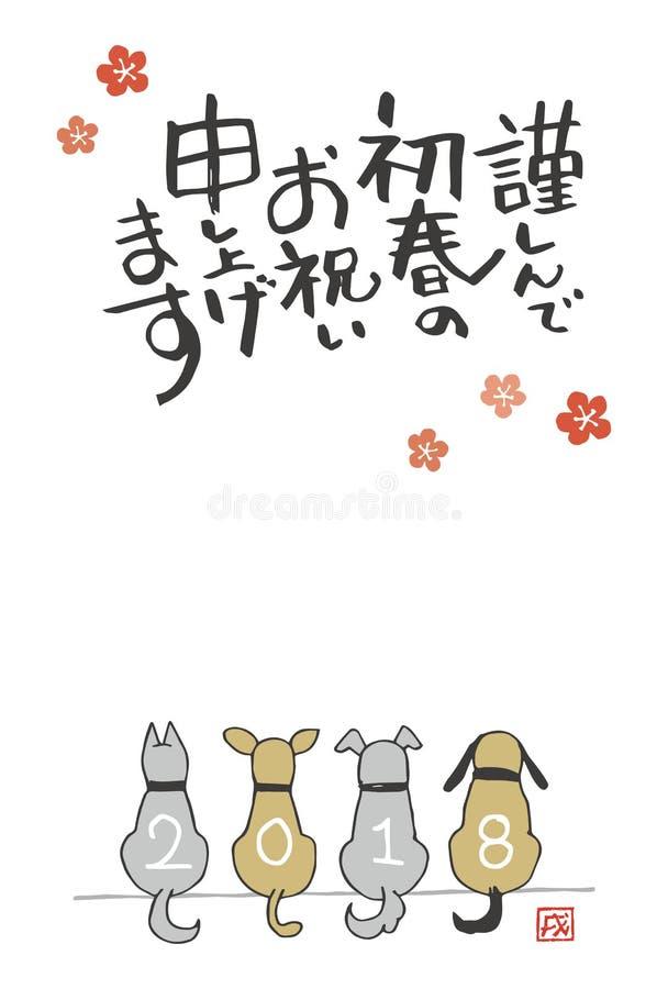 Nowy rok karta z psami dla roku 2018 ilustracji