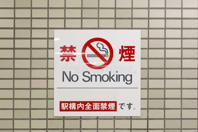 Nr - rokend waarschuwingsbord stock afbeeldingen