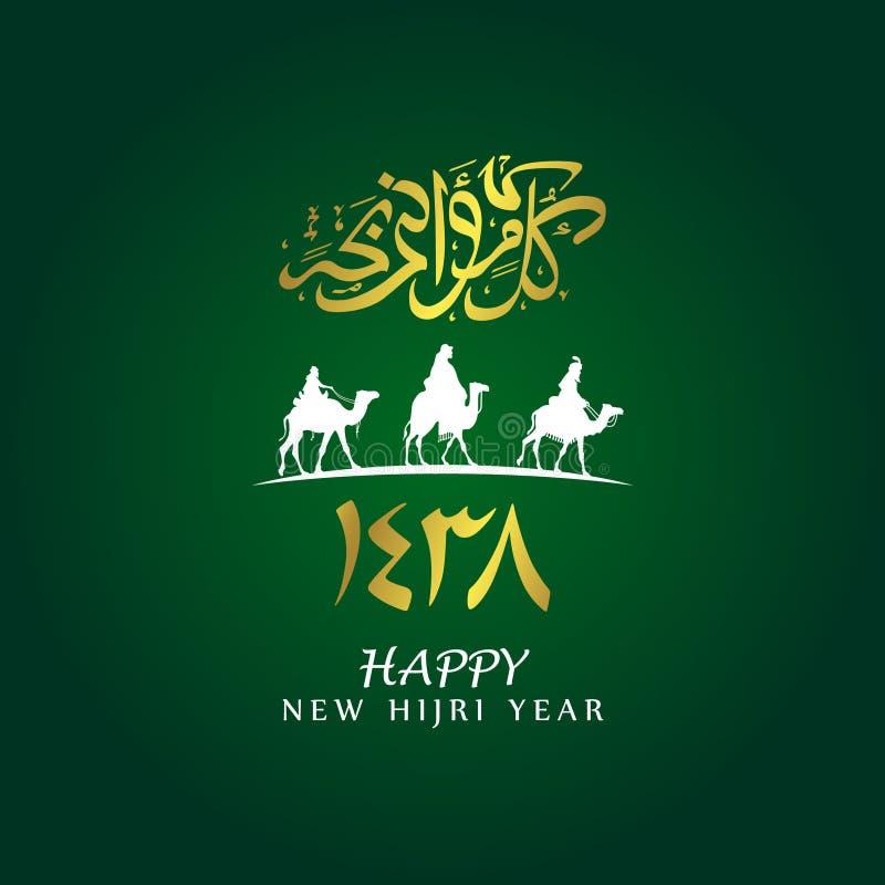Nuevo a?o feliz de Hijri Isra Grande para la tarjeta, el cartel y la bandera de felicitaci?n Vector stock de ilustración