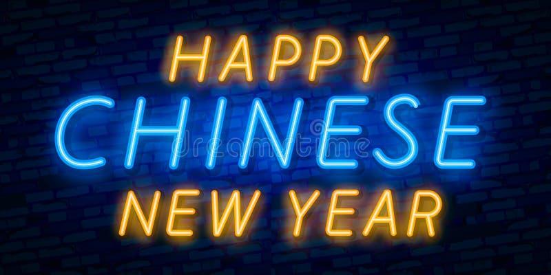 Nuevo vector chino 2019 de la tarjeta de felicitación del año Señal de neón, un símbolo el vacaciones de invierno Chino 2019 de l ilustración del vector