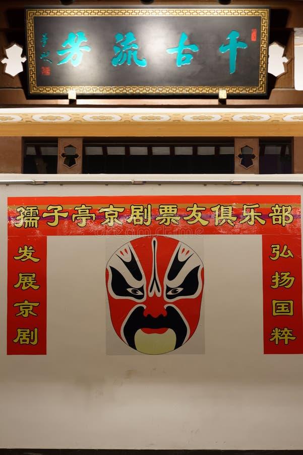 Nuit de parc de pavillon de Tablette-Ruzi de calligraphie photo libre de droits