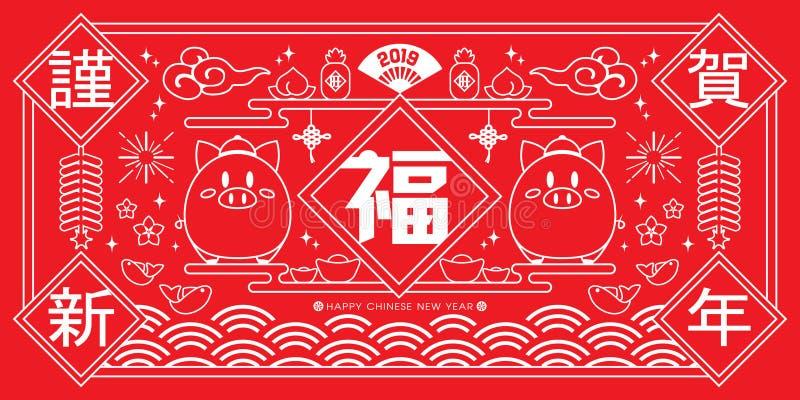 2019 nuovi anni cinesi, anno di insegna di vettore del maiale royalty illustrazione gratis