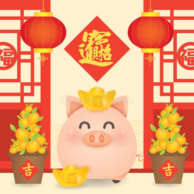 2019 nuovi anni cinesi, anno di vettore del maiale con il porcellino sveglio con i lingotti dell'oro, mandarino, rotolo e lantern illustrazione vettoriale