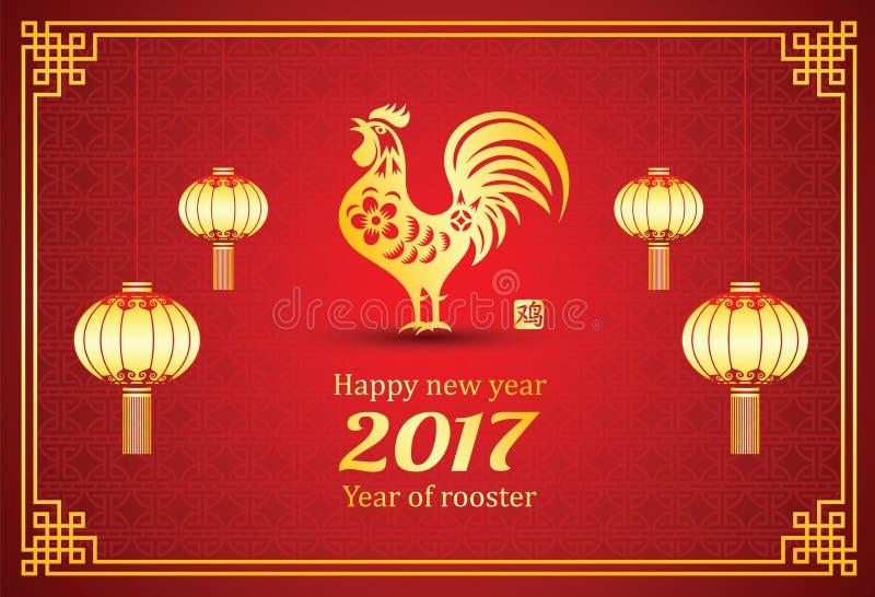 Nuovo anno cinese 2017 royalty illustrazione gratis