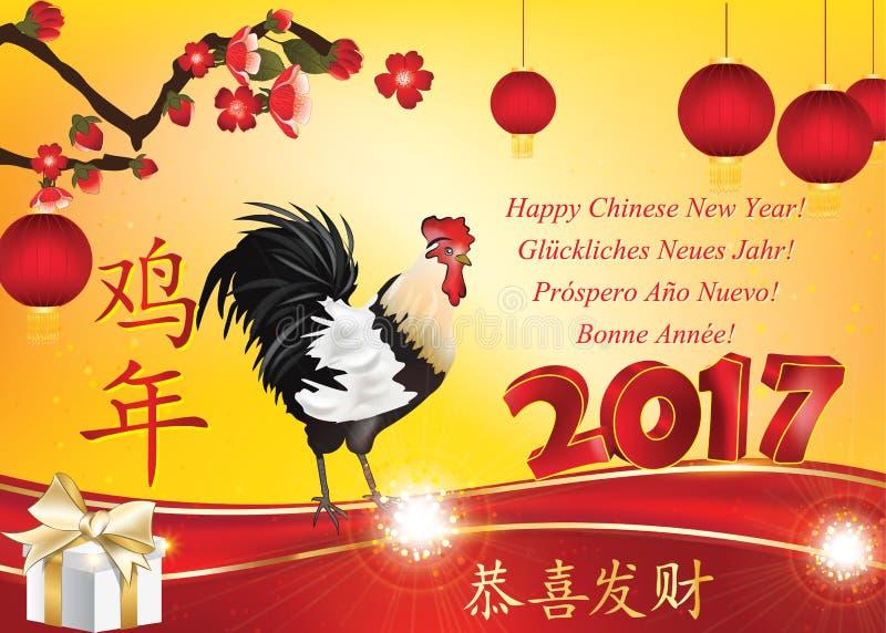 Nuovo anno cinese 2017, cartolina d'auguri stampabile royalty illustrazione gratis