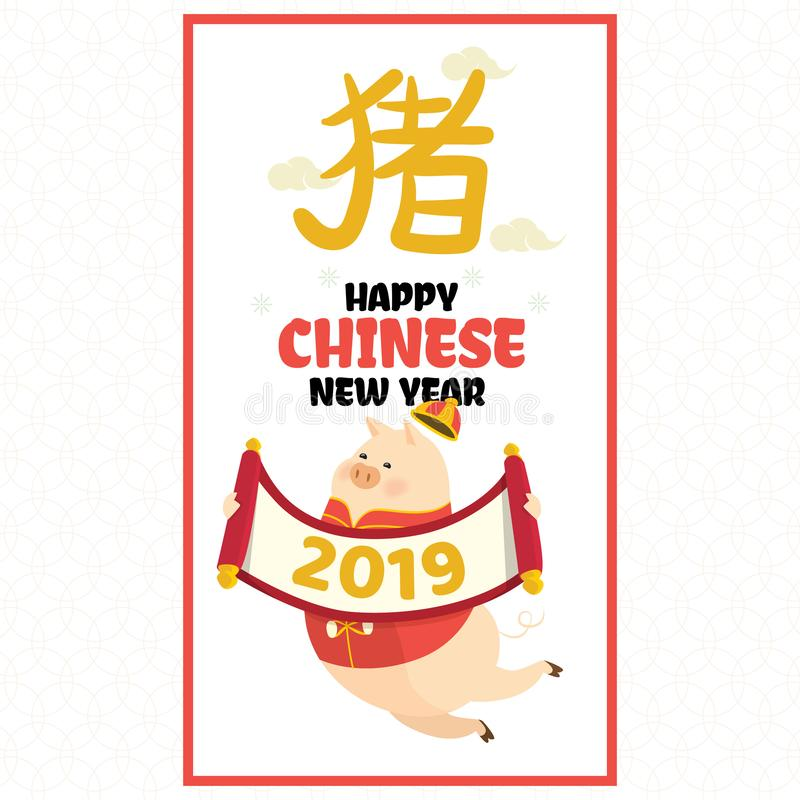 Nuovo anno cinese 2019 con la festa di celebrazione del personaggio dei cartoni animati del maiale nella cartolina d'auguri vetto illustrazione di stock