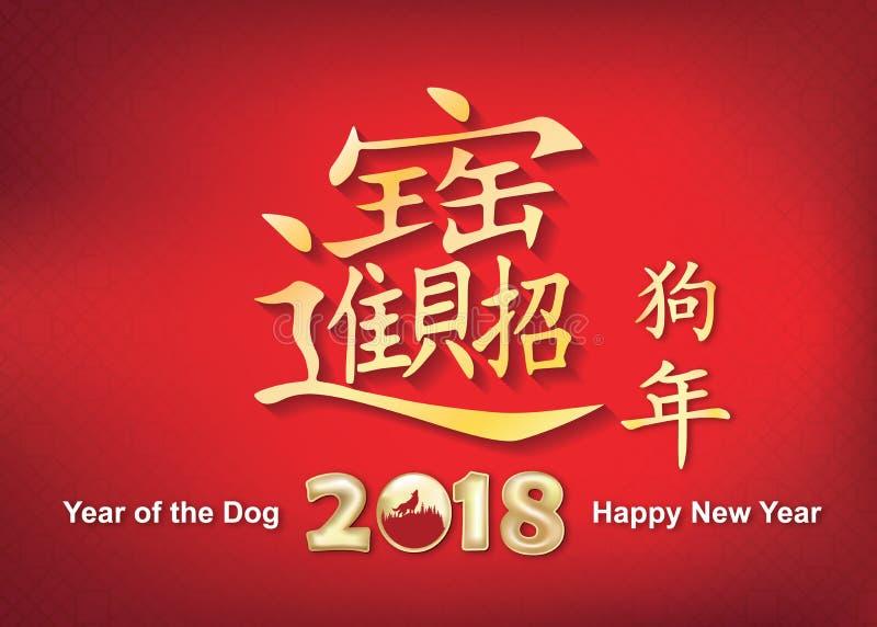 Nuovo anno cinese dei precedenti stampabili del cane 2018 per le cartoline d'auguri royalty illustrazione gratis