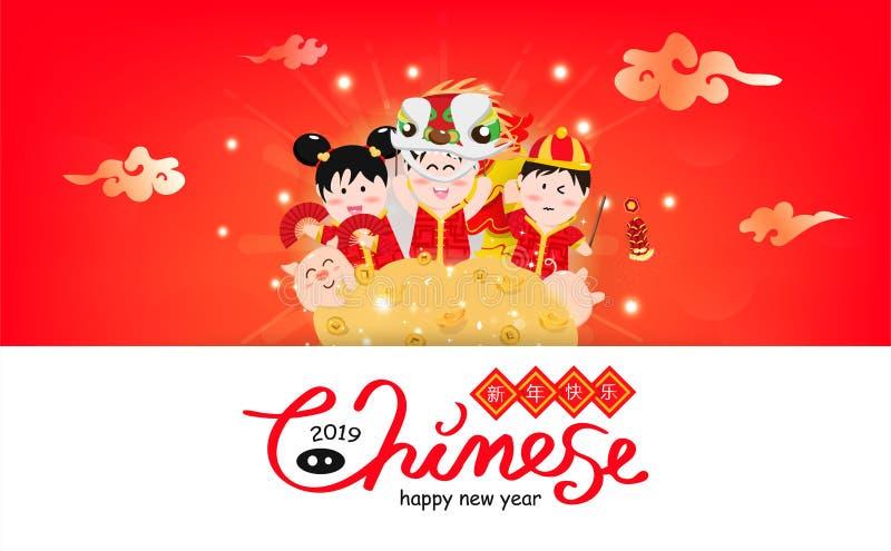 Nuovo anno cinese, 2019, anno del maiale, manifesto sveglio di festival di celebrazione del personaggio dei cartoni animati, fond illustrazione vettoriale