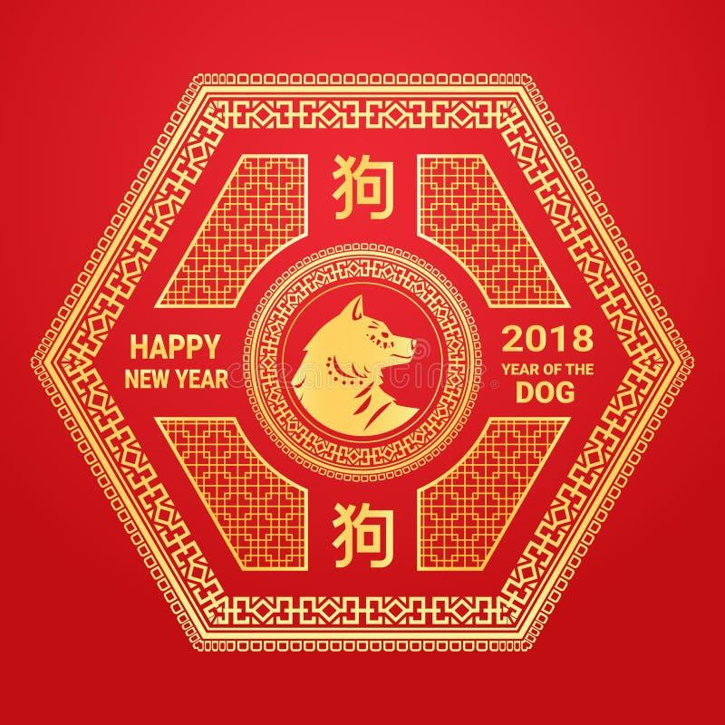 Nuovo anno cinese 2018 di calligrafia e di telai dorati del manifesto del cane su fondo rosso illustrazione di stock