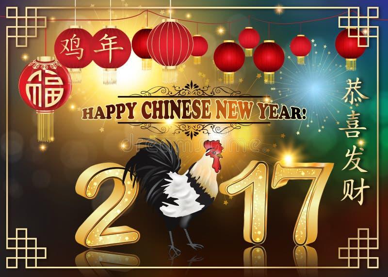 Nuovo anno cinese di gallo 2017 - fondo della scintilla illustrazione di stock