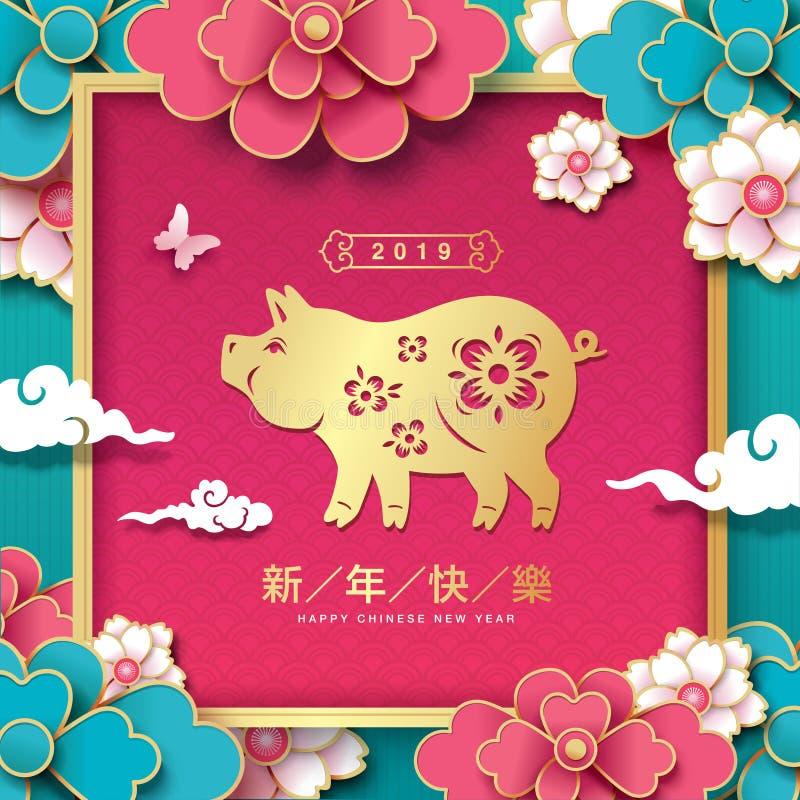 Nuovo anno cinese felice 2019 illustrazione vettoriale