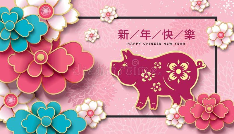 Nuovo anno cinese felice 2019 royalty illustrazione gratis