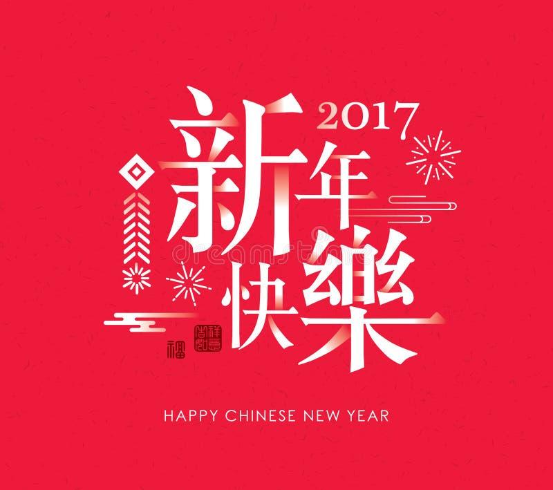 Nuovo anno cinese felice 2017! illustrazione di stock