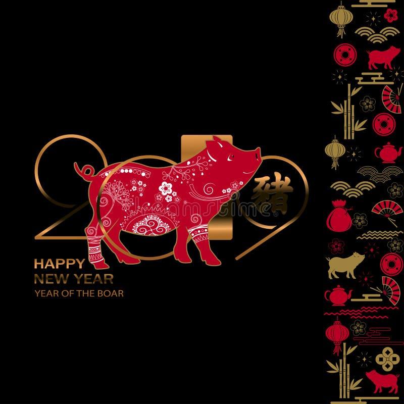 Nuovo anno cinese felice 2019 anni del maiale Maiale cinese di traduzione illustrazione vettoriale