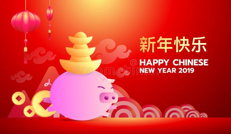 Nuovo anno cinese felice 2019 anni del maiale I caratteri cinesi significano il buon anno, ricco, segno dello zodiaco per i salut royalty illustrazione gratis