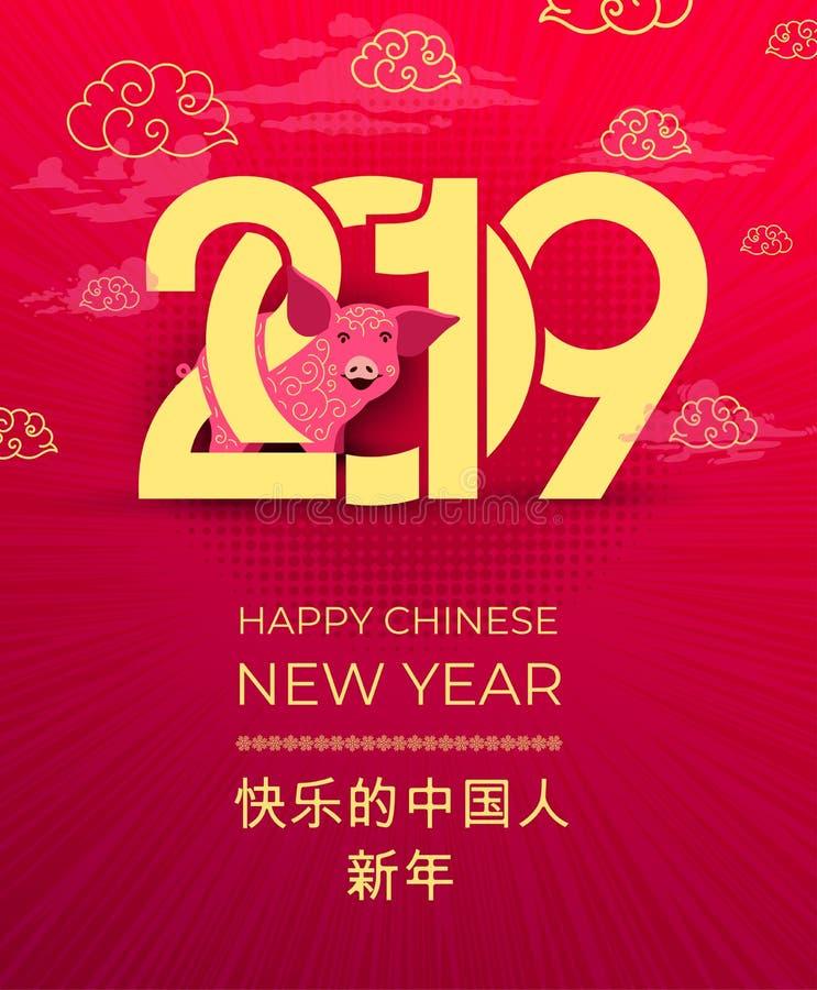Nuovo anno cinese felice 2019 anni del maiale Progettazione piana Buon anno, ricco, segno dello zodiaco per la cartolina d'auguri royalty illustrazione gratis