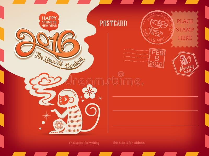 Nuovo anno cinese felice 2016 anni della cartolina di festa della scimmia illustrazione vettoriale