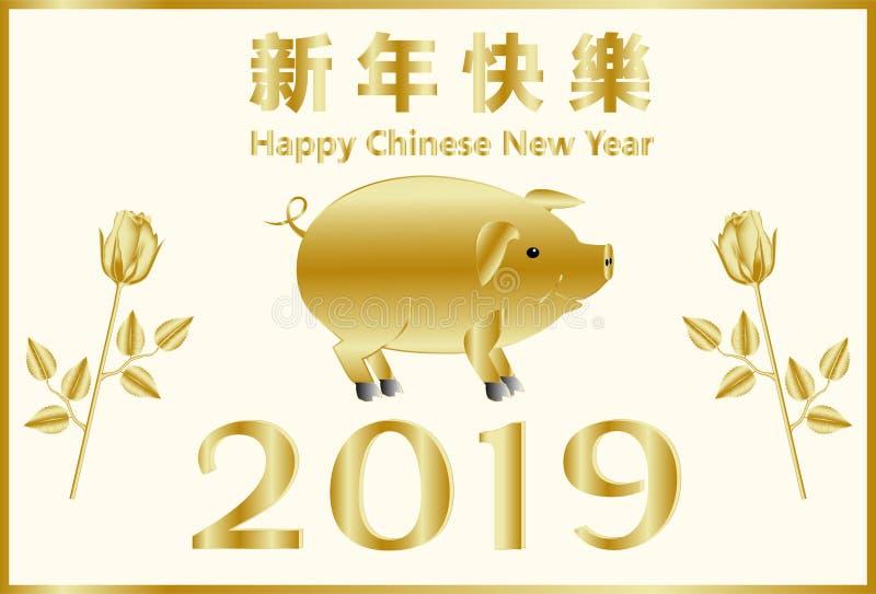 Nuovo anno cinese felice, anno del maiale Congratulazioni medie dei caratteri cinesi su un buon anno Adatto a cartolina d'auguri, illustrazione di stock