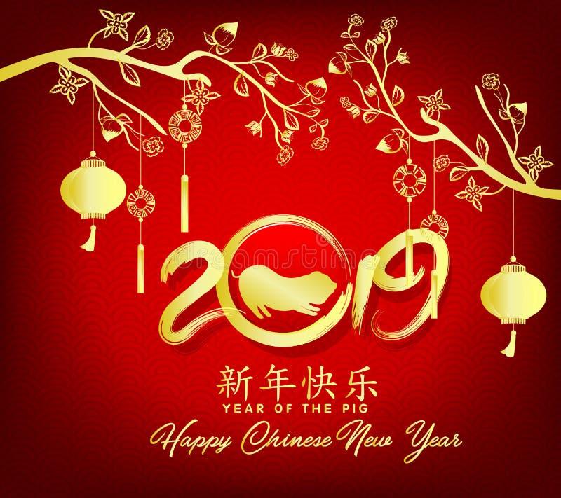 Nuovo anno cinese felice 2019, anno del maiale nuovo anno lunare Buon anno medio dei caratteri cinesi illustrazione vettoriale