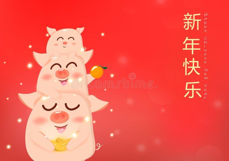 Nuovo anno cinese felice, un fumetto sveglio di tre maiali con oro cinese ed arancia, benedicente felicità, ricchezza e fondo for illustrazione di stock