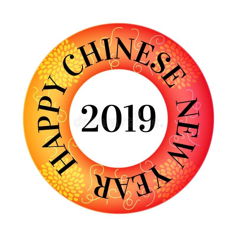 Nuovo anno cinese 2019 Illustrazione di vettore isolata su priorità bassa bianca royalty illustrazione gratis