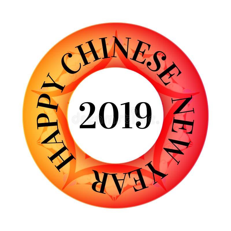 Nuovo anno cinese 2019 Illustrazione di vettore isolata su priorità bassa bianca illustrazione vettoriale