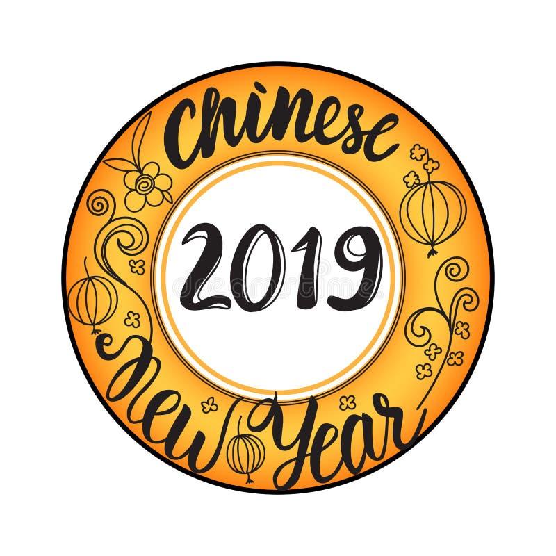 Nuovo anno cinese 2019 Illustrazione disegnata a mano di vettore isolata su fondo bianco royalty illustrazione gratis