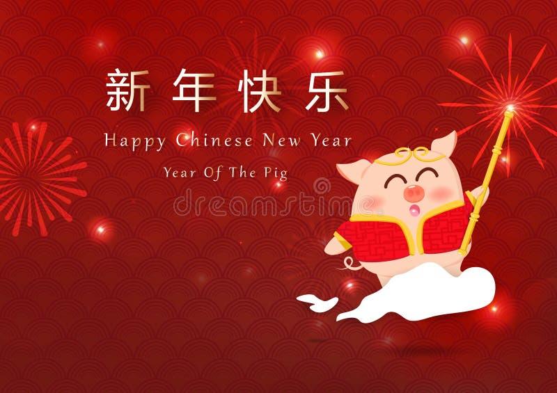 Nuovo anno cinese, personale sveglio della tenuta del maiale sulla nuvola in cielo, vettore astratto d'ardore festivo del fondo d illustrazione vettoriale