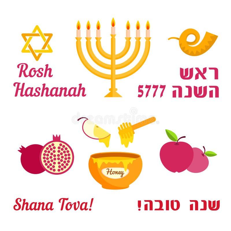 Nuovo anno ebreo Rosh Hashanah illustrazione di stock
