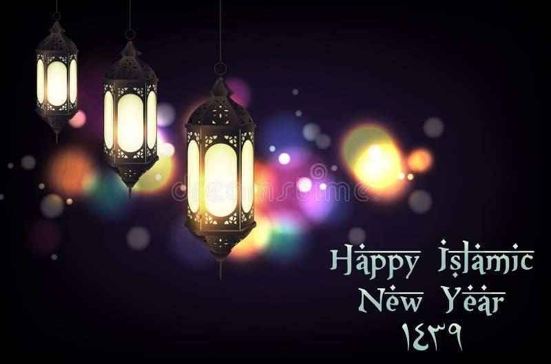 Nuovo anno felice 1439 di Hijri con la lanterna d'attaccatura sul fondo del bokeh illustrazione di stock