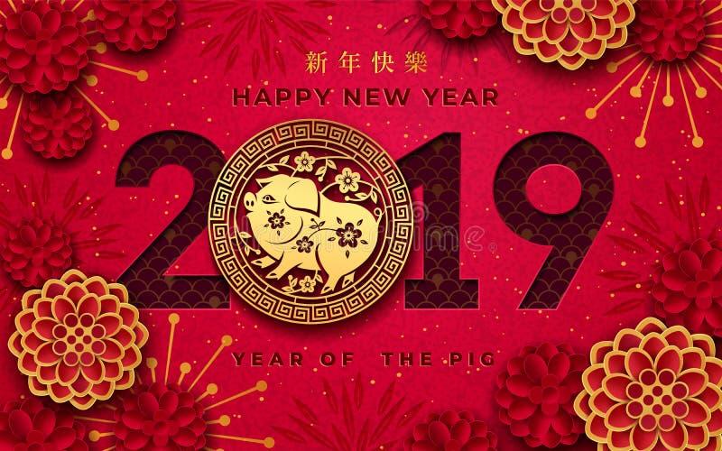 nuovo segno cinese felice di anno 2019 con il maiale illustrazione di stock