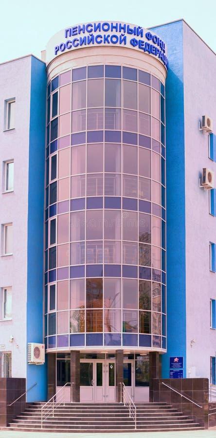 Ny härlig byggnad av den från den ryska federationen pensionsfonden royaltyfri bild