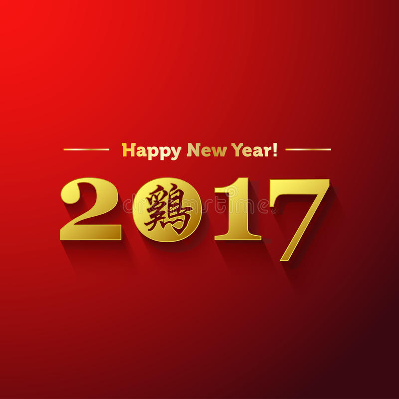 2017 nya år med kinesiskt symbol av tuppen År av tuppen stock illustrationer