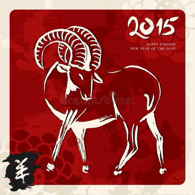 Nytt år av det gethälsningkortet 2015 stock illustrationer
