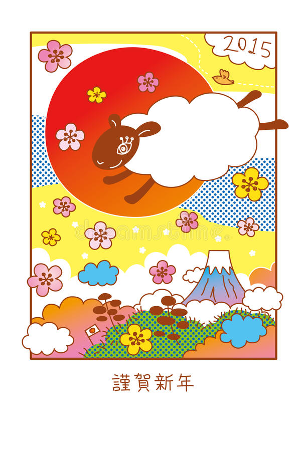 Nytt års kort 2015, år av fåren royaltyfri illustrationer
